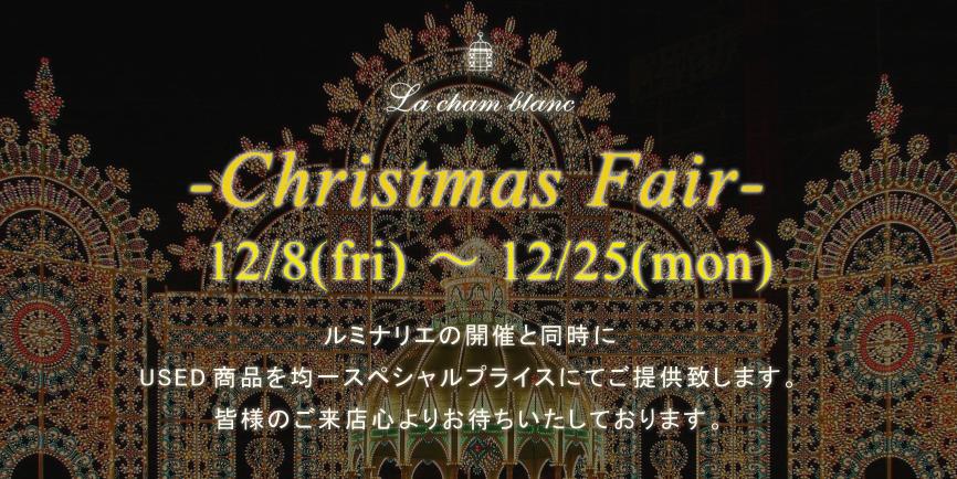 クリスマスフェア のコピー