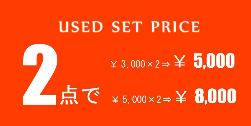 usedセット価格