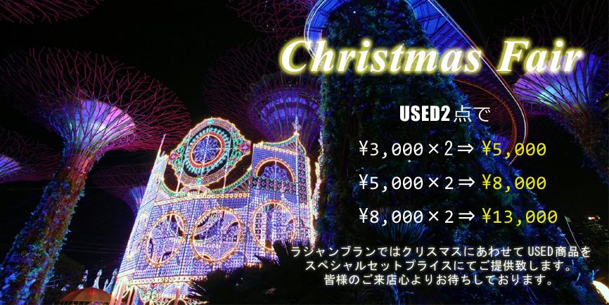 クリスマスフェアスライド2